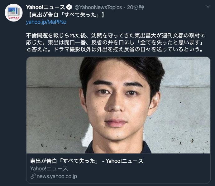 东出昌大为婚内出轨道歉 新电影或将删减其戏份