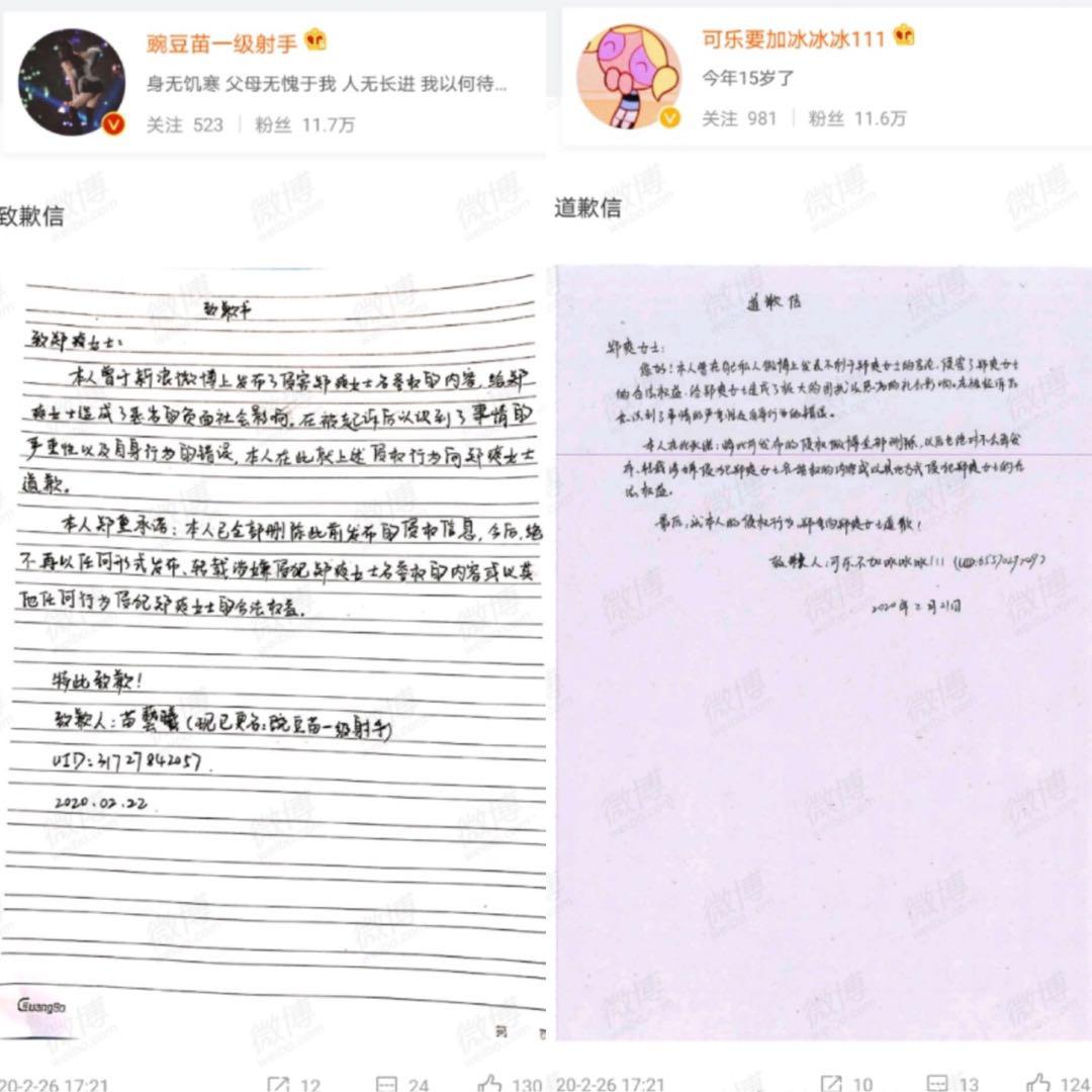 郑爽名誉权案被告公开致歉 以非判决方式终结诉讼