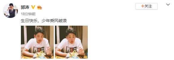 石头长大啦!郭涛为儿子庆13岁生日:少年乘风破浪