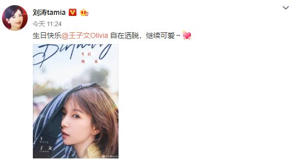 王子文迎37岁生日 好姐妹刘涛晒美照送祝福