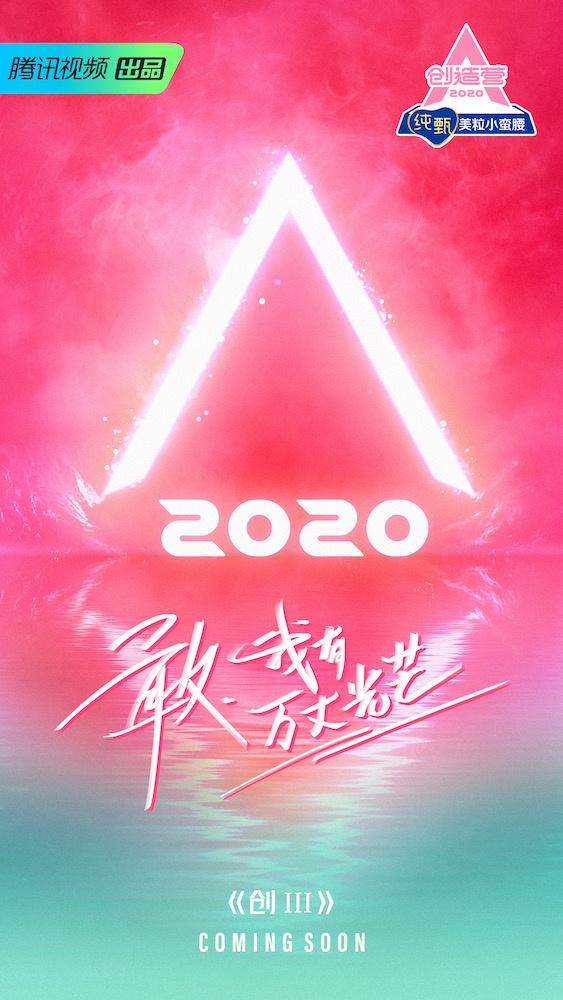 《创造营2020》导师阵容疑曝光 发起人是谁?什么时候播?
