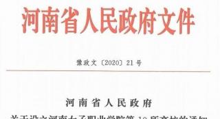 """河南:兰考三农职业学院获批,民工""""灯爷""""们能借此机会升级吗?"""