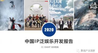 重磅!《2020中国IP泛娱乐开发报告》正式发布!
