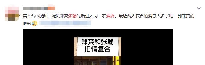 张翰郑爽被传重燃爱火,男方否认:没联系,没复合