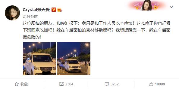 张天爱遭偷拍,气愤喊话:躲在车后面拍的素材够劲爆吗?