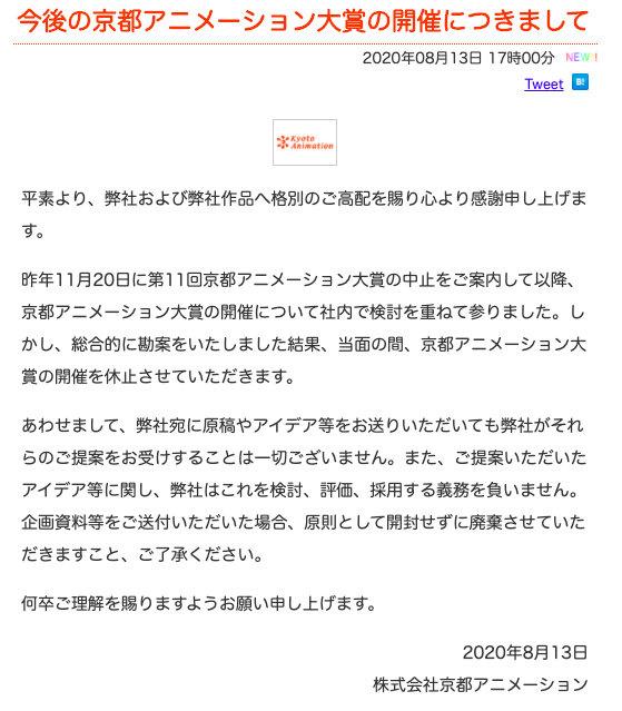 受纵火事件影响 京阿尼暂停举办京都动画