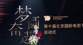 """北京国际电影节今日开幕,""""梦圆·奋进""""共赴十年之约"""