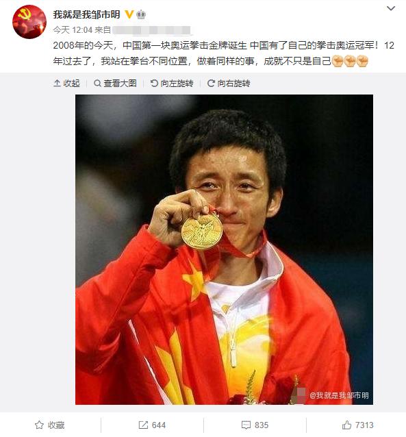 """""""拳王""""邹市明纪念奥运夺冠12周年:中国拳击奥"""