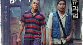 韓國10月電影一覽