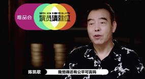 《演员请就位2》:从陈凯歌看如何正确做好节目导师
