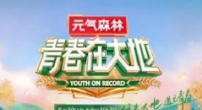 《青春在大地》:传递脱贫攻坚的青年榜样力量