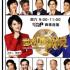 《世界听我说》第四季:华人好故事 值得被世界听见