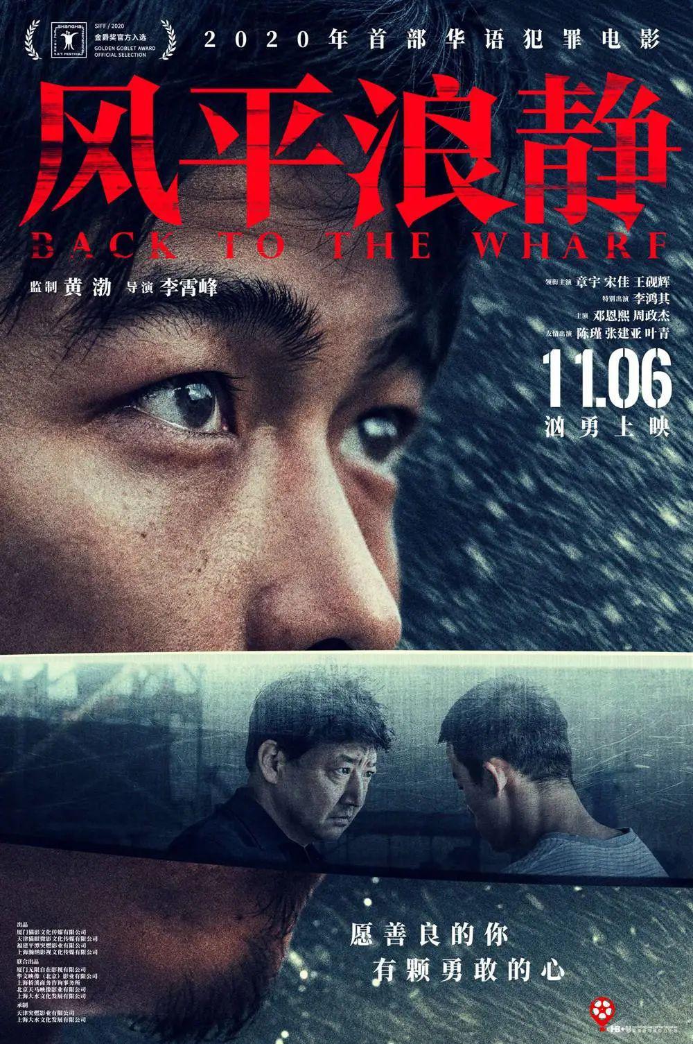 这部华语违法片是惊喜,也是冷艳