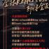 国内综艺快报:《国家宝藏》12月6日播出,《中国新说唱2021》开启招募