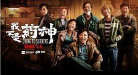 中国类型片中的现实主义:从《我不是药神》到《少年的你》
