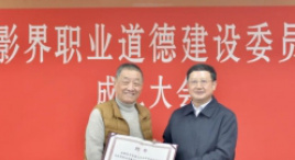中國影協成立電影界職業道德建設委員會