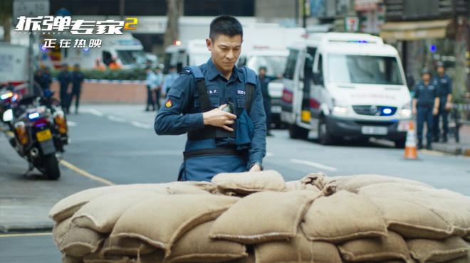《拆弹专家2》发布致敬特别感动爆款警察的现实