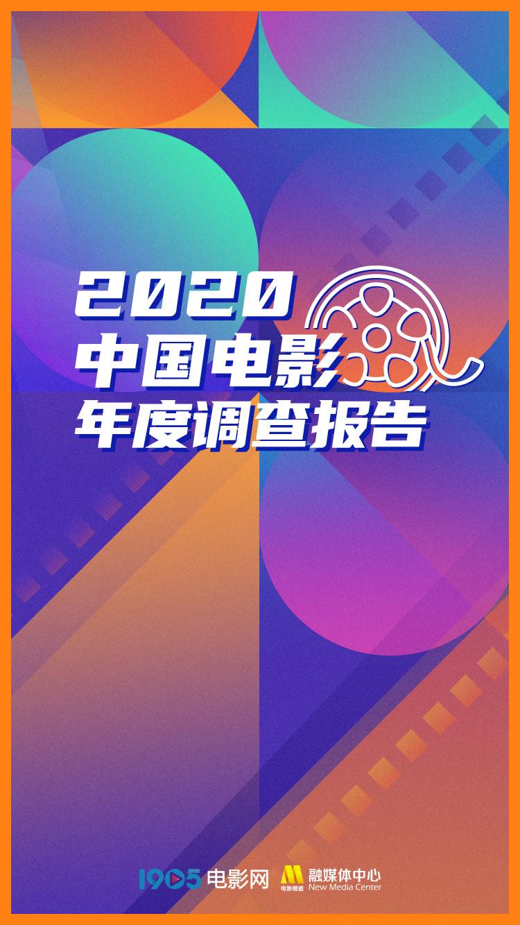 204.17亿!《2020中国电影年度调查报告》发布