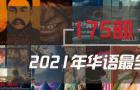 175部!请收藏这份2021年最值得关注的华语片单