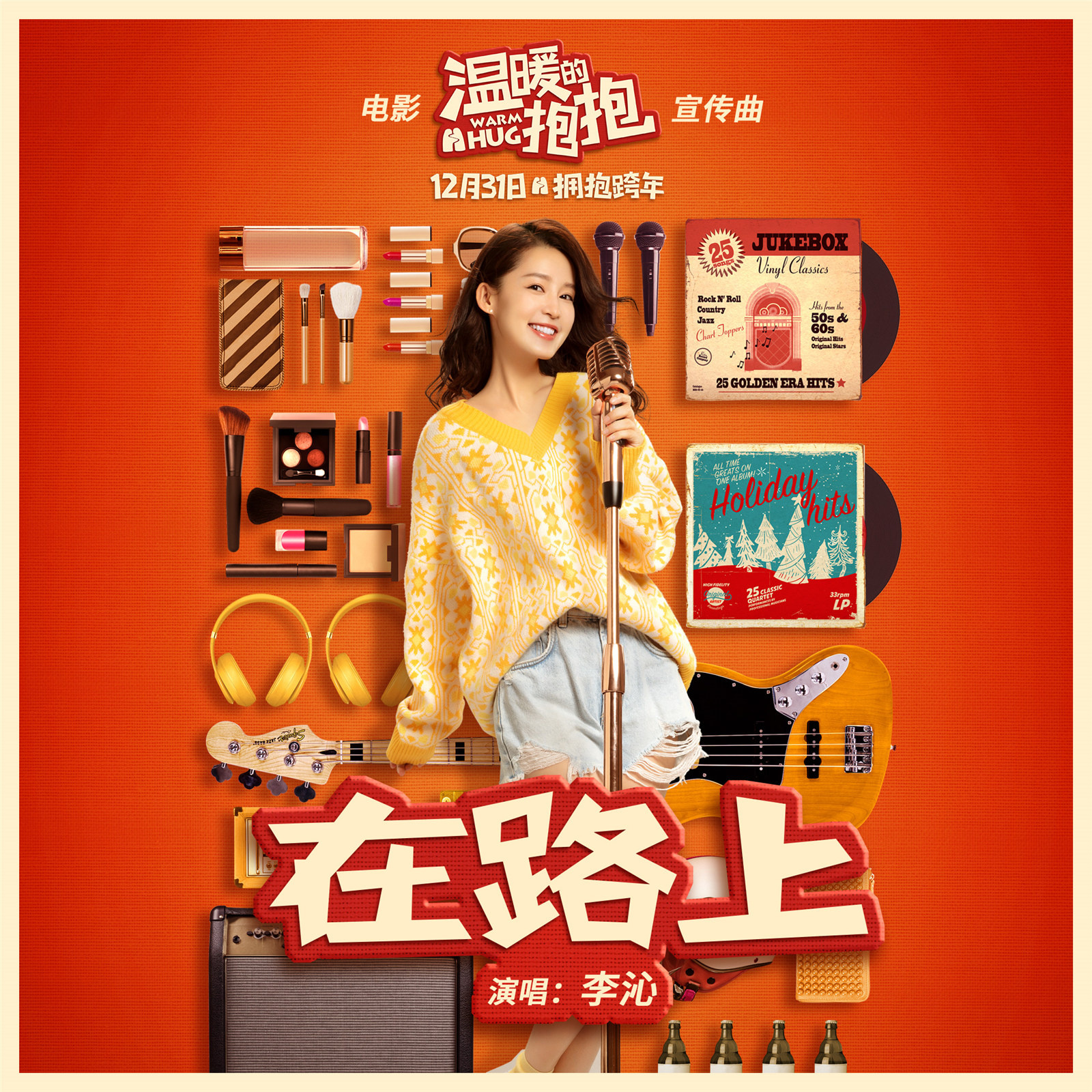 《温暖的抱抱》单日票房亚洲秦上海送好运