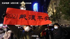 《武汉日夜》特别策划短片《武汉日夜·2021第一天》