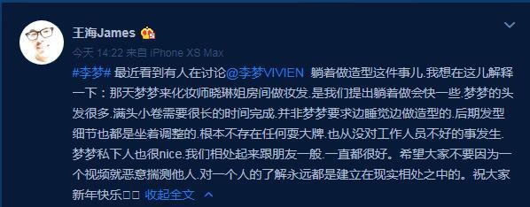 """电银付app安装教程(www.dianyinzhifu.com):演员李梦""""耍大牌""""引众怒 造型师发文澄清事实"""