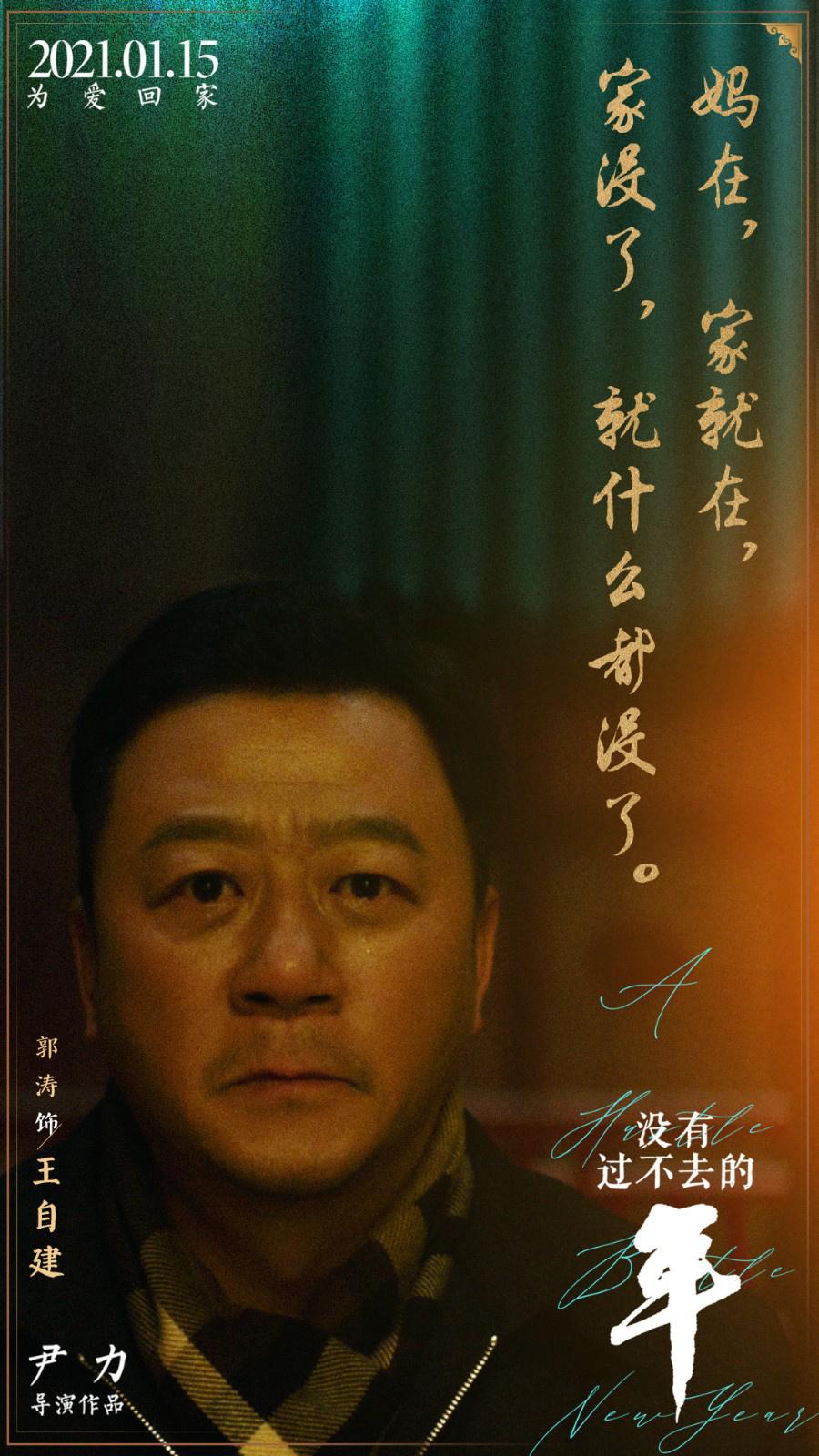 《没有过不去的年》曝光'金句'海报简单又有同情心