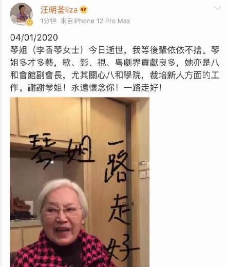 usdt回收(www.caibao.it):李香琴在家中去世 林峯汪明荃公布旧照片悼念 第2张