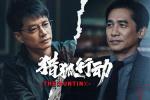 梁朝伟段奕宏新片《猎狐行动》撤档 原定1.8上映