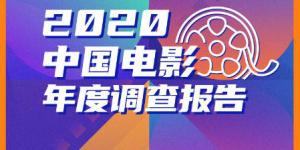 204.17億!2020中國電影年度報告出爐