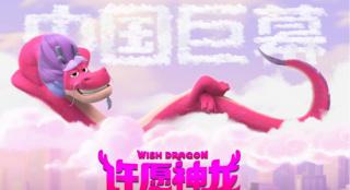 《許願神龍》曝中國巨幕海報 首輪點映暖心獲好評