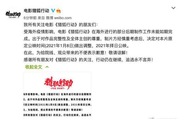 usdt无需实名交易(www.caibao.it):《猎狐行动》官方微博发声明 证实影片后期未完工