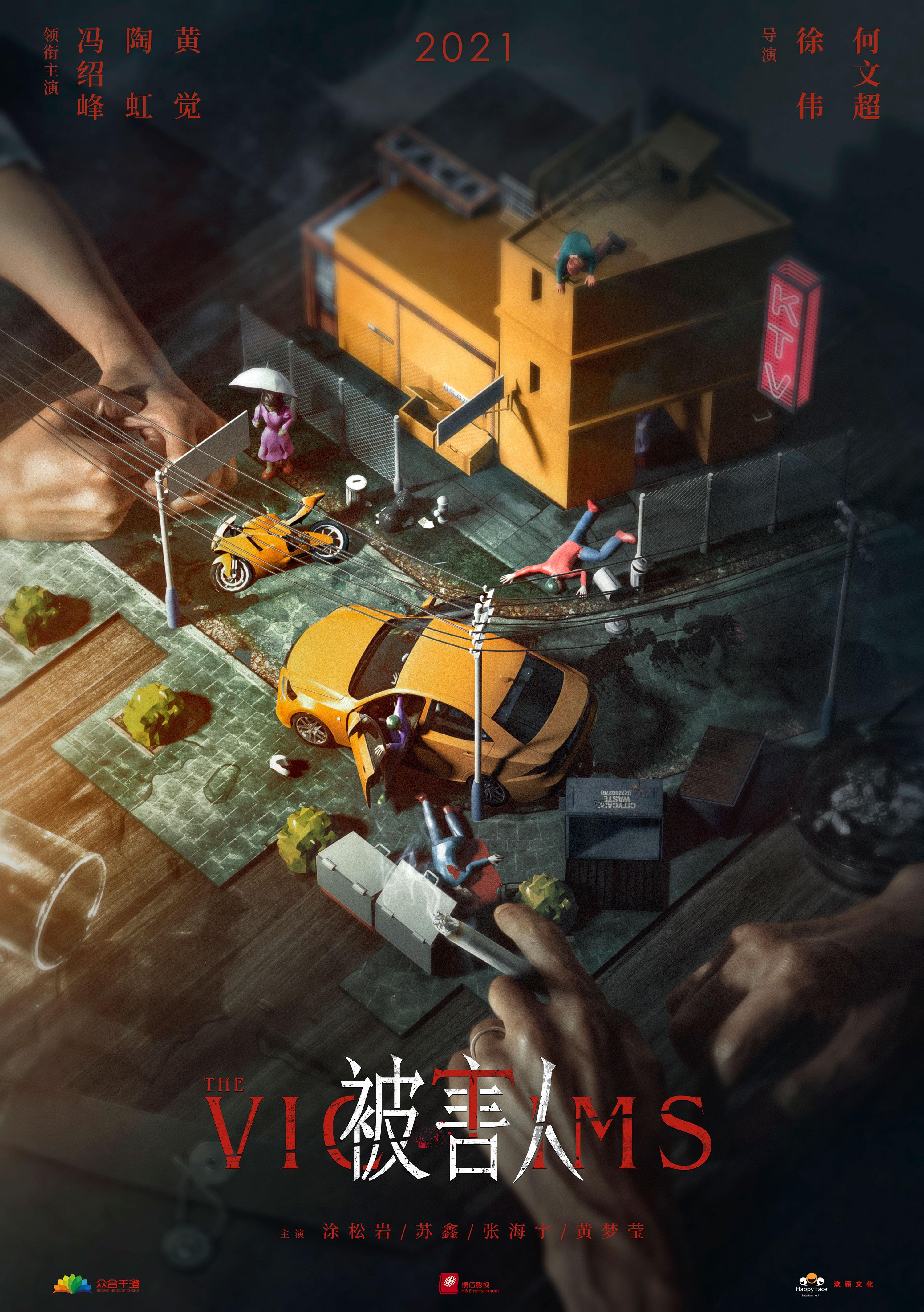 《被害人》发布飞行员通告冯绍峰·洪涛·黄觉被疑云笼罩