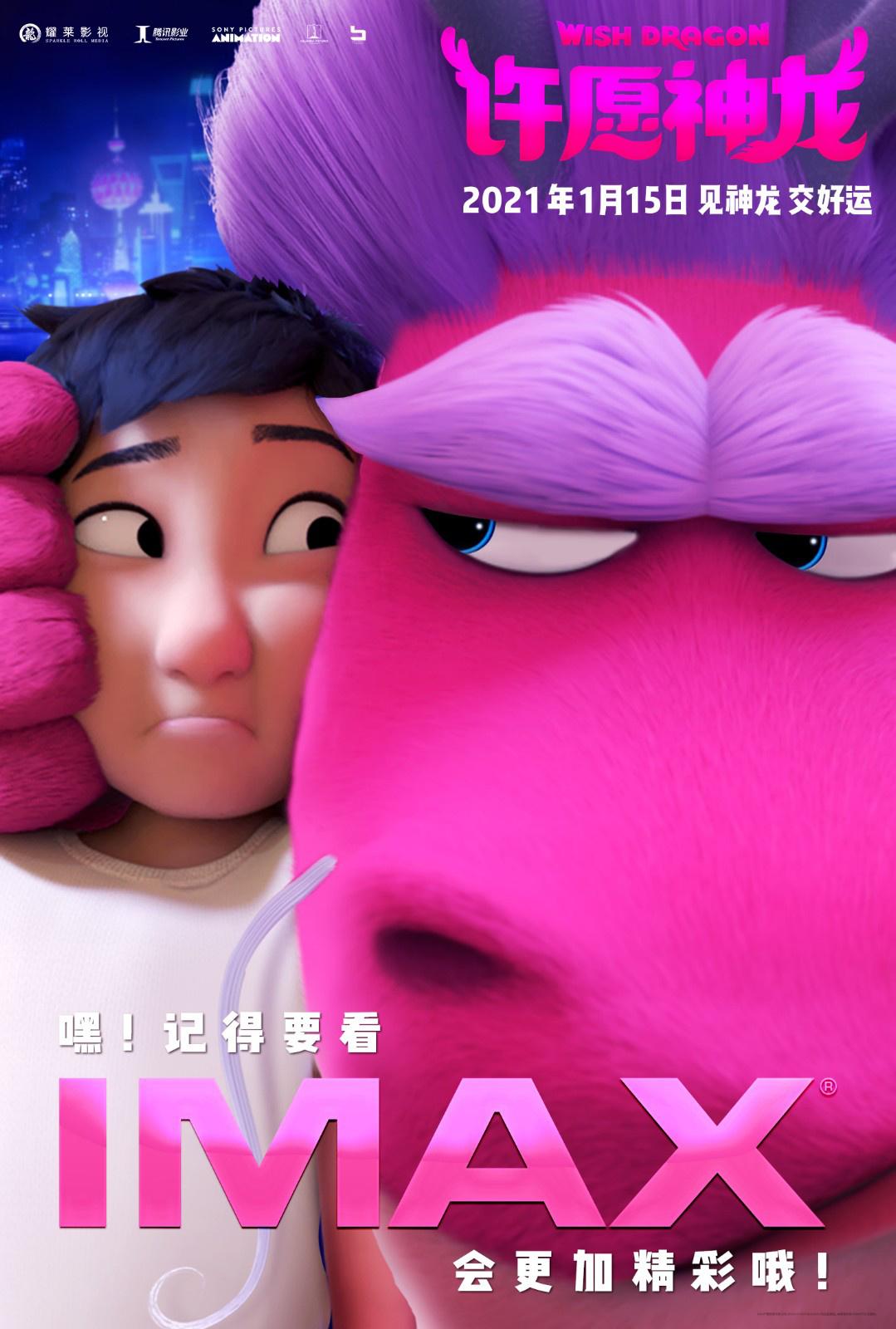 《许愿神龙》曝光IMAX海报《人龙之交》萌发人心