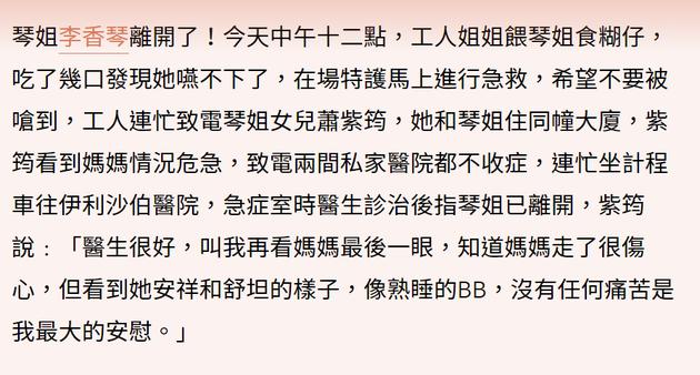 usdt交易平台(www.caibao.it):女儿曝李香琴死因:吃米糊噎着 连找两家医院遭拒