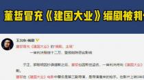 王兴东发文 曝董哲冒充电影《建国大业》编剧主笔案被判侵权