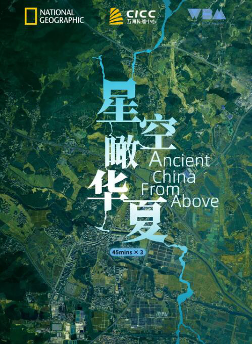 usdt回收(www.caibao.it):纪录片《星空瞰中原》:考古视角下的中国历史
