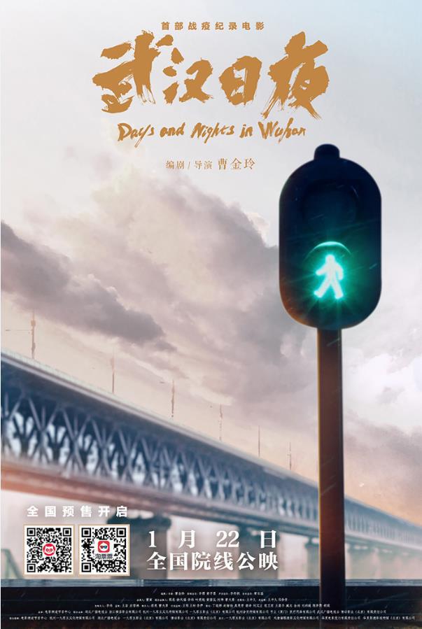 纪录电影《武汉日夜》开启预售 百位影评人力荐