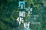 纪录片《星空瞰华夏》:考古视角下的中国历史