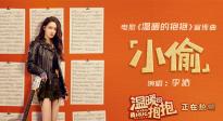 《溫暖的抱抱》宣傳曲《小偷》MV