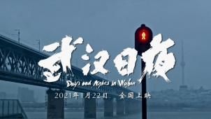 《武汉日夜》首曝预告片