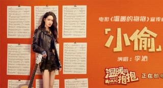 《温暖的抱抱》发布宣传曲 李沁写歌当面痛斥渣男
