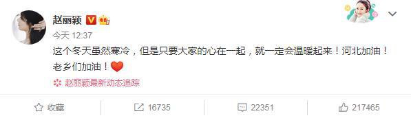 《【杏鑫平台主管待遇】赵丽颖为河北加油:大家心在一起,就会温暖起来》