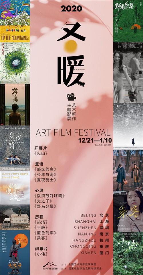 2020年冬暖影展 杭州重庆 放映多部艺术片获好评