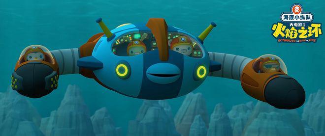 《海底小纵队:火焰之环》发新海报 精彩情节揭晓