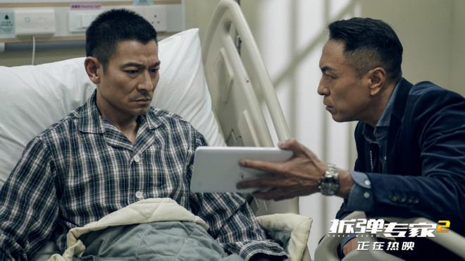 《拆弹专家2》曝光粤语片段刘德华姜皓文激烈争吵