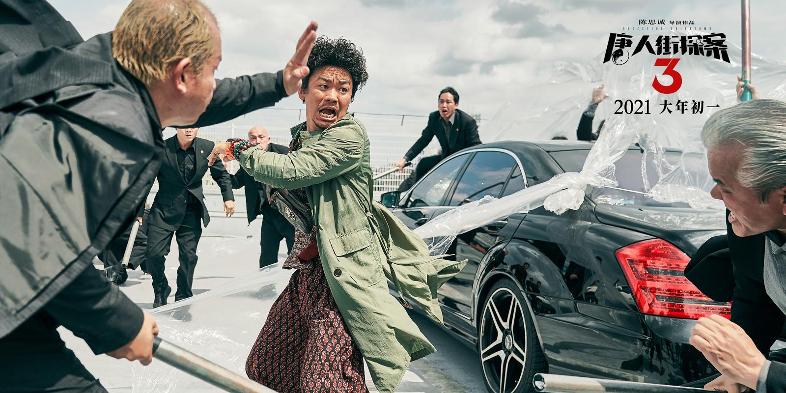 《唐人街探案3》预热春节档中外侦探创造家庭乐趣