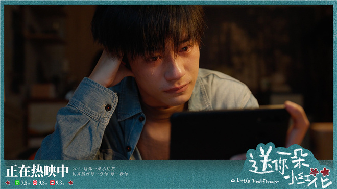 片名:《送你一朵小红花》曝光正片片段杰克逊·易含泪而笑