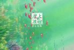 动画大师宫崎骏珍爱之作《崖上的波妞》于近日发布一组世界观海报,其中刻画的细节展现了宫崎骏天马行空的想象力。与此同时,电影持续收获观众们的大量高分好评,各平台评分依然稳居同档期前列:豆瓣评分高达8.5分,居跨年档豆瓣评分TOP1;猫眼评分9.2分,居猫眼动画电影评分榜年度第二。