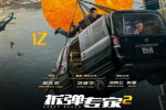 《拆弹专家2》票房破九亿!刘德华刘青云口碑领跑